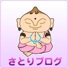 bnr_satoriblog_01.gif